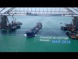 Строительство Крымского моста за 3 минуты