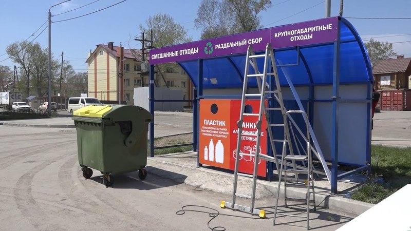 25.05.2018 В Южно-Сахалинске ввели практику раздельного сбора мусора