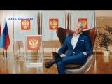 Серж Горелый выборы 2018 Предвыборные ласки.