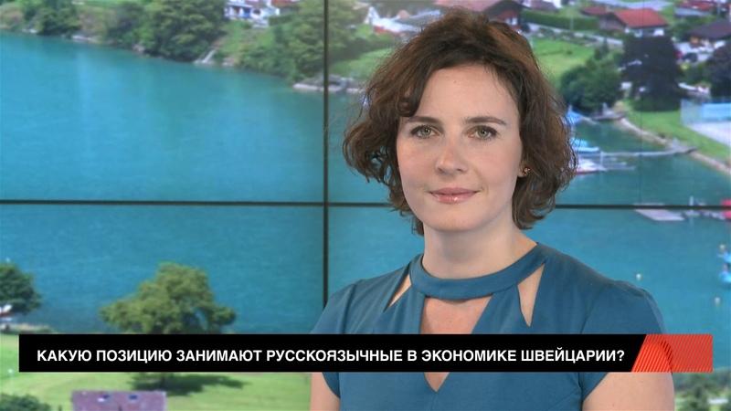 Интервью • Русскоязычные в Швейцарии