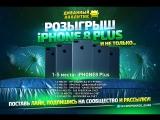 IPHONE 8 PLUS ОТ ДИВАННОГО АНАЛИТИКА?