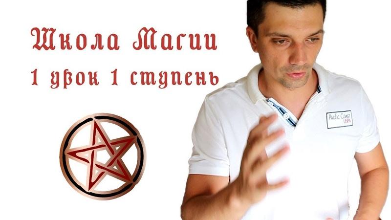 Школа Магии. 1 Урок - 1 Ступень. Маг Подготовка, Медитация, Прокачка Меридианов