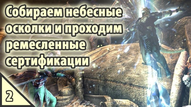 The Elder Scrolls Online Собираем небесные осколки и проходим ремесленные сертификации 2