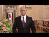 Владимир #Путин поздравил российских женщин с #8Марта