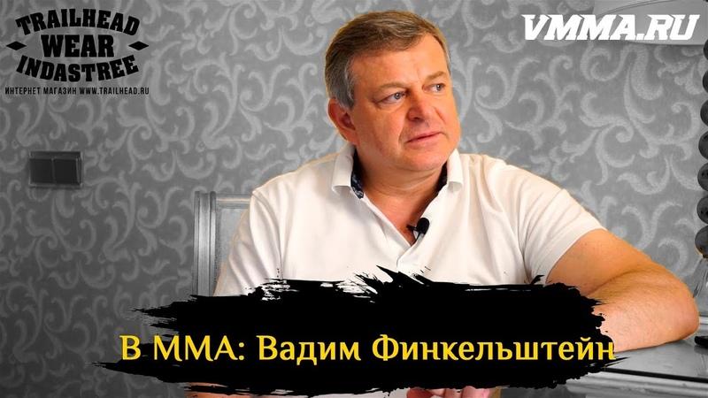 В ММА - Вадим Финкельштейн - про договор с UFC, планы на бойцов, заработки в ММА и другое
