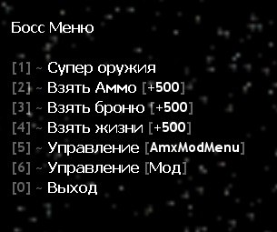 Меню [BOSS]