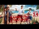Каникулы в Тайланде 2018 - Нурлан Коянбаев, Официальная премьера фильма