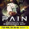 PAIN в Томске 14/04/18