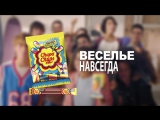 Музыка из рекламы Chupa Chups - Новый мармелад (Россия) (2017)