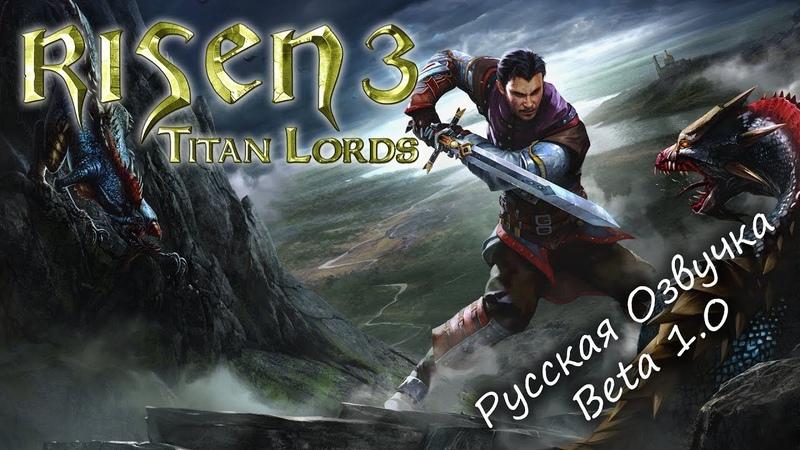 Risen 3 Titan Lords 01 Русская Озвучка
