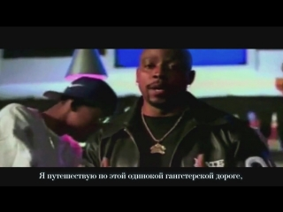 Warren G - Party We Will Throw Now ft. The Game & Nate Dogg перевод. (rus sub)