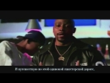 Warren G - Party We Will Throw Now ft. The Game &amp Nate Dogg перевод. (rus sub)