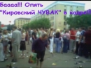 Киров 2006г день Молодежи