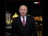 поздравление Президента с Новым годом?