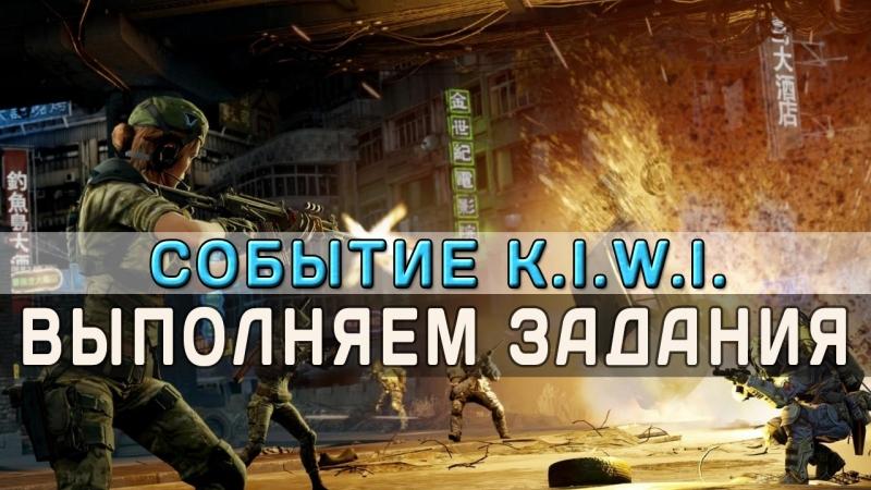 Warface Выполняем K I W I Утренний раслабон сервер альфа