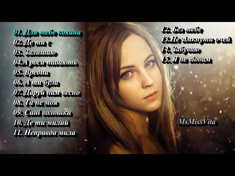 Сучасні пісні 2018 (Українська Музика 2018)
