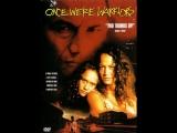 Когда-то они были воинами / Once Were Warriors. 1994 Перевод Леонид Володарский. VHS