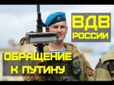 Дагестанец - обращение к десантникам
