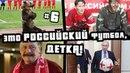 ЭТО РОССИЙСКИЙ ФУТБОЛ, ДЕТКА! 6