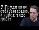 У Грудинина отбирают совхоз, а народ тихо грабят МаксимШевченко