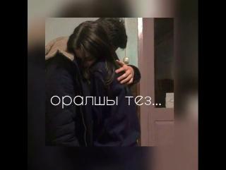 #Тек_жанымда_болшы_жаным❤💙