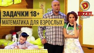 Задачки для взрослых. Мама и папа занялись математикой  Дизель Шоу 2015 ЛУЧШЕЕ   ЮМОР ICTV