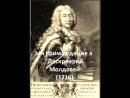 1676 1723 гг Кантемир Дмитрий Константинович