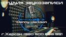 Denny Jackson records Студия звукозаписи / Херсон ( Denny T. Production )