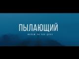 «Пылающий». Официальный трейлер №1