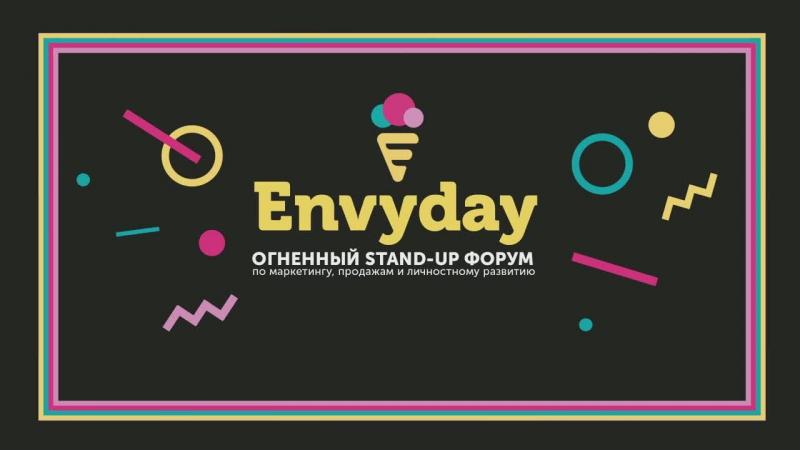 Envyday 2017 Первая конференция от Envybox смотреть онлайн без регистрации