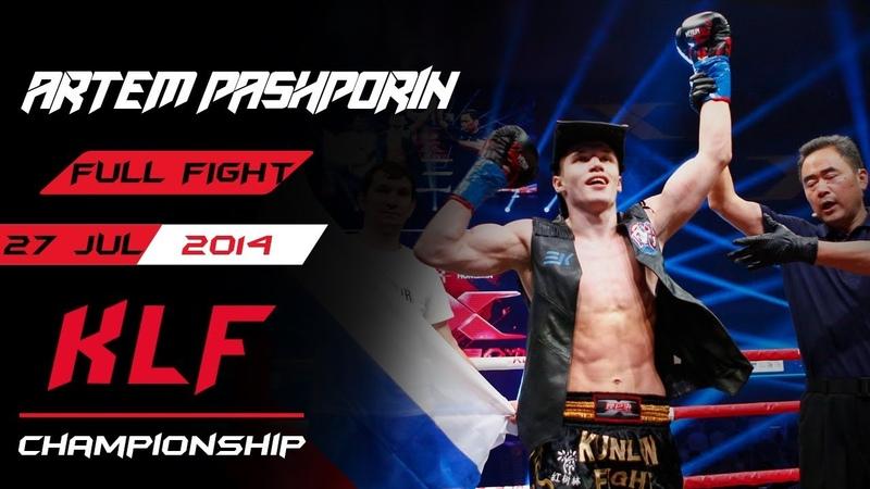 Kickboxing: Artem pashporin vs. Li Zikai FULL FIGHT-2014
