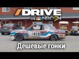 Drive на NBC. Дешёвые гонки [BMIRussian]