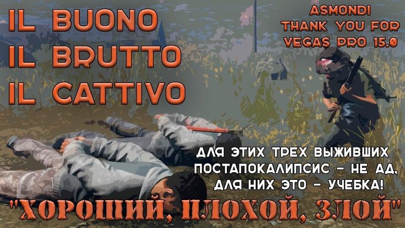 DayZ Standalone | il buono, il brutto, il cattivo | Хороший, плохой, злой!