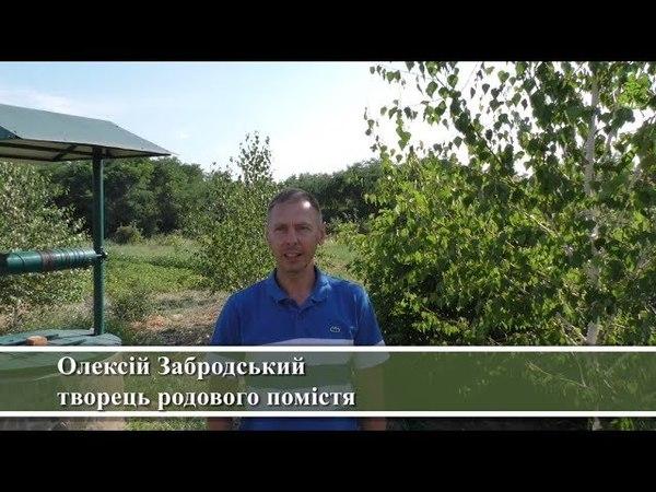 Презентація Поселення родових помість Улюблене Кіровоградська обл.