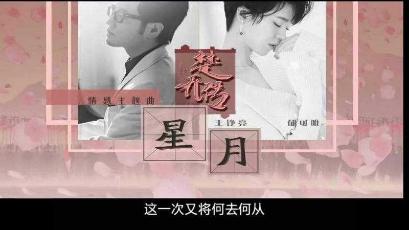 【郁可唯 Yisa Yu】《星月》.feat王錚亮 高音質動態歌詞版-《楚喬傳》情感插曲