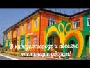Детские сады на Ямале