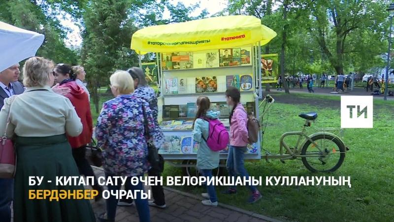 Казан урамнарында татарча китаплар сата торган велорикша йөри башлый