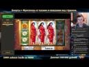 Sakura Fortune Slot ! Big Win ! 3 Сакуры, 3 Респина
