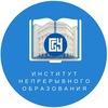 Институт непрерывного образования БГУ г.Улан-Удэ