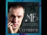 Михаил Борисов - Странник Демо