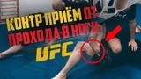 Контр приём от прохода в ноги, боец UFC Александр Яковлев APTraining 5