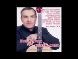 Александр Черпаков - Пади к ногам Христа