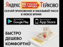 Яндекс-Такси в Тейкове!
