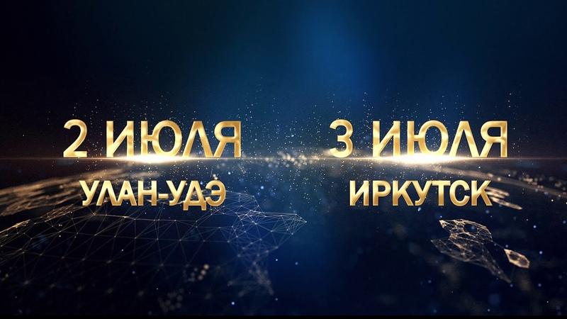Alex Reinhardt приглашает на встречу в Улан-Уде и Иркутск