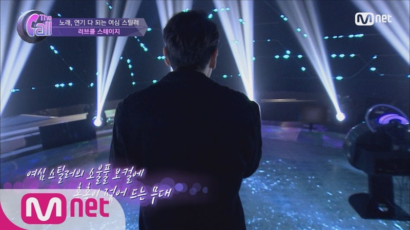 The Call 여심 스틸러 ′This Woman′s Work′ @러브콜 스테이지 180525 EP.4