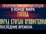 Пророчества и Предсказания Святых отцов о Конце Мира и судьбе России. Фильм