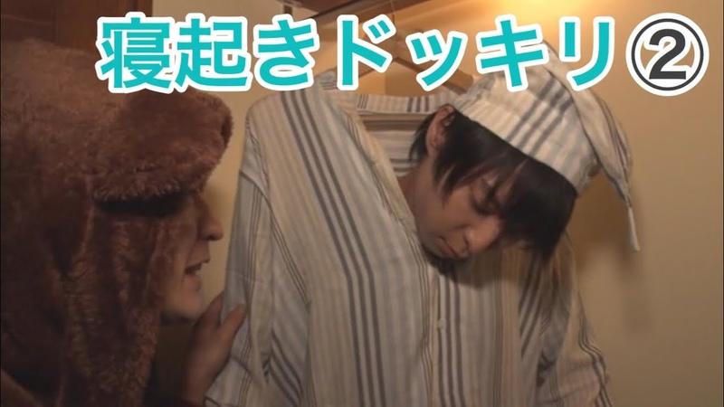 Будим известных сейю со скрытой камерой - выпуск 2【Цель: Какихара Тетсуя】 (отрывок)