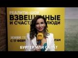 «Взвешенные и счастливые люди»: блиц-опрос для Анфисы Чеховой