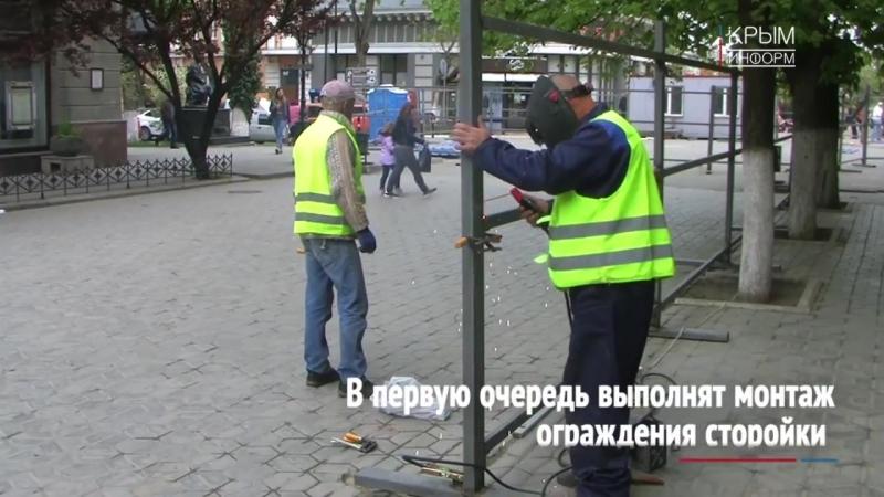 Вторая очередь реконструкции центра Симферополя