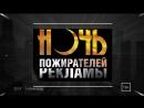 Ночь пожирателей рекламы 01.12.2017